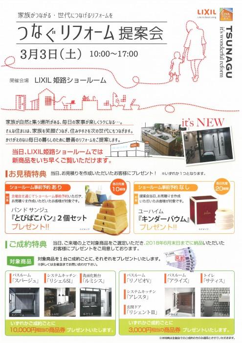 3月3日(土)姫路LIXIL ショールームイベント